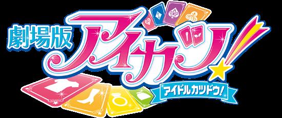 aikatsu-logo.png.72c36deba6e23f78446433d32ac10c22.png