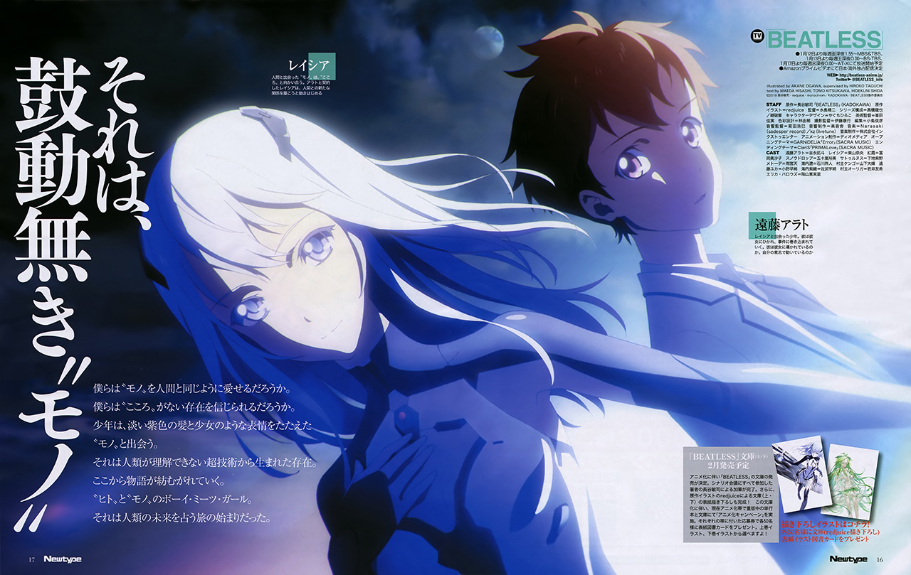 BEATLESS - General Discussion