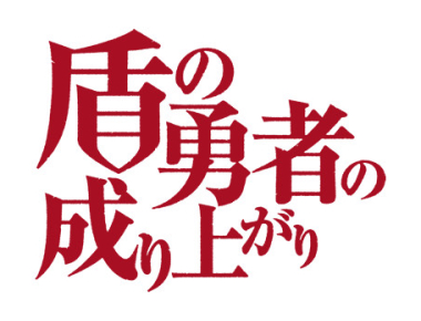 Tate no Yuusha no Nariagari 3