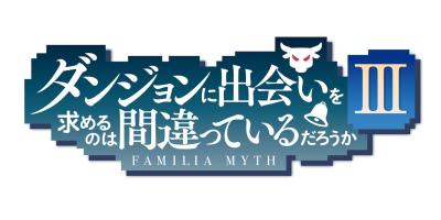 Dungeon ni Deai o Motomeru no wa Machigatte Iru Darouka: Familia Myth III